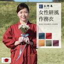 女性 作務衣 【日本製】女性用無地紬調作務衣 さむえ (M,L) 【IKISUGATA】 母の日 ギフト プレゼント にも最適 レデ…