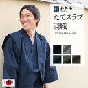 作務衣用 羽織 たてスラブ羽織 (M-LL)【日本製】【父の日】【敬老の日】のギフト・プレゼントにも