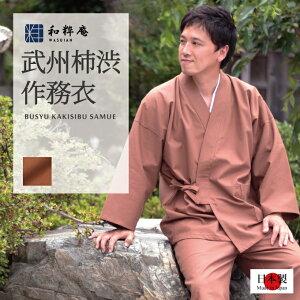 作務衣 武州柿渋染め作務衣 (M-LL) 男性 メンズ 【日本製】【送料無料】【IKISUGATA【父の日】【敬老の日】のギフト・プレゼントにも