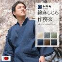 作務衣 日本製 ◆ 綿麻しじら作務衣 ◆ 父の日ギフト にも安心の涼しい夏の一着【送料無料 ・ あす楽・ ギフトラッピ…