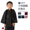 子供用綾織作務衣 (110cm)【日本製】【5-6歳用ギフト・プレゼントにも