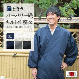 3L T/Cバーバリー織綿入作務衣 (3L) 【日本製】【送料無料】冬向き【父の日】【敬老の日】のギフト・プレゼントにも
