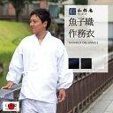 作務衣 -【日本製】 袖裾ゴム式・魚子織(ななこおり)作務衣 M・L・LL 【IKISUGATA】(送料無料)さむえ【父の日】【…