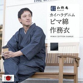 作務衣 日本製 カイハラデニム・ピマ綿作務衣 父の日 ギフト・プレゼント メンズ 男性 女性 兼用 デニム作務衣