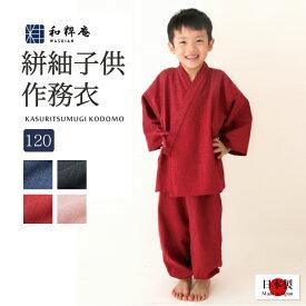 子供用絣紬作務衣 (120cm)【日本製】【7-8歳用ギフト・プレゼントにも