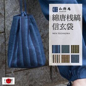 信玄袋 -【日本製】綿唐桟縞信玄袋【和粋庵】メンズ 和装 バッグ【父の日】【敬老の日】のギフト・プレゼントにも