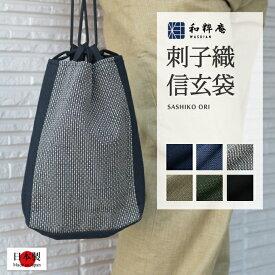 信玄袋 -【日本製】ドビー織信玄袋【和粋庵】メンズ 和装 バッグ【父の日】【敬老の日】のギフト・プレゼントにも