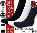 ソックス -【IKISUGATA】シームレス足袋ソックス メンズ 靴下 25〜27cm【父の日】【敬老の日】のギフト・プレゼン…