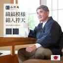 織縞模様綿入袢天 男性用 日本製 父の日 敬老の日 ギフト プレゼント【送料無料 綿入れ 半纏 はんてん どてら メンズ】