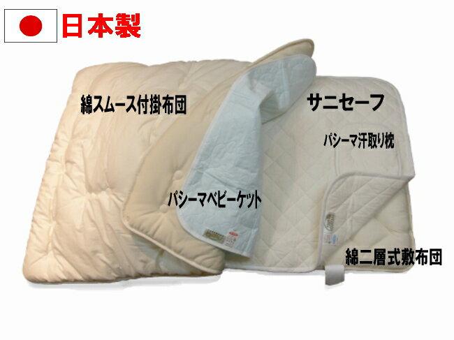 【送料無料】【日本製】綿100%ベビー布団ベビー布団 パシーマ5点セット赤ちゃんの為のお布団。天然素材・肌に優しい。吸湿性に富む