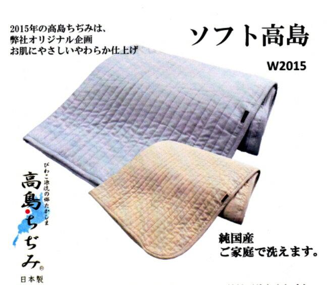 【日本製】涼風感に溢れる!縮みのさわやかさ!中わた脱脂綿により吸湿性が優れていますセミダルソフト高島ちぢみ敷パッド脱脂綿100%ご家庭で丸洗い出来ます。