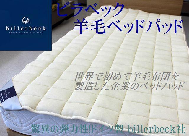 ビラベック billerbeck 羊毛ウールベッドパッド シングルサイズ ドイツ【送料無料】