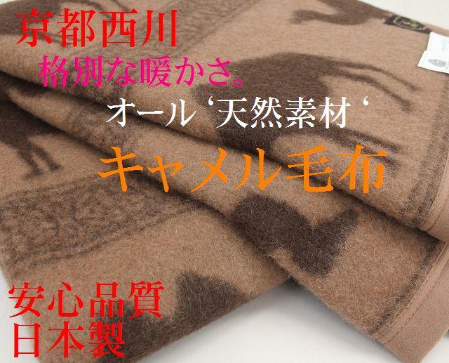 京都西川キャメル毛布 シングルサイズ CMH3034【送料無料】