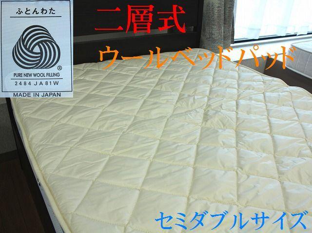 二層式ウールベッドパッド セミダブルサイズ【送料無料】羊毛ベッドパッド