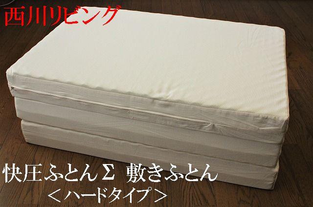 快圧ふとんΣ シグマ ハードタイプ 西川リビング 敷きふとん シングル【送料無料】
