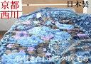 毛布 シングル 西川 2枚合わせ毛布 衿付き合わせアクリル毛布 日本製 2435【楽ギフ_包装】
