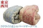 羽毛布団マザーグース