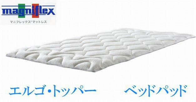 エルゴトッパー マニフレックス シングル ベッドパッド 【送料無料】【楽ギフ_のし宛書】