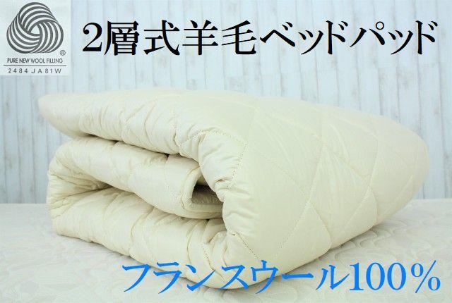 2層羊毛ベッドパッド シングル ウール 100% 2.0kg入りのベッドパッド シングル ウールベッドパッド 二層式タイプ 羊毛【送料無料】