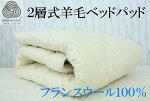2層式羊毛ベッドパッド