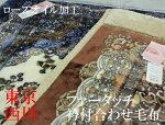 東京西川毛布