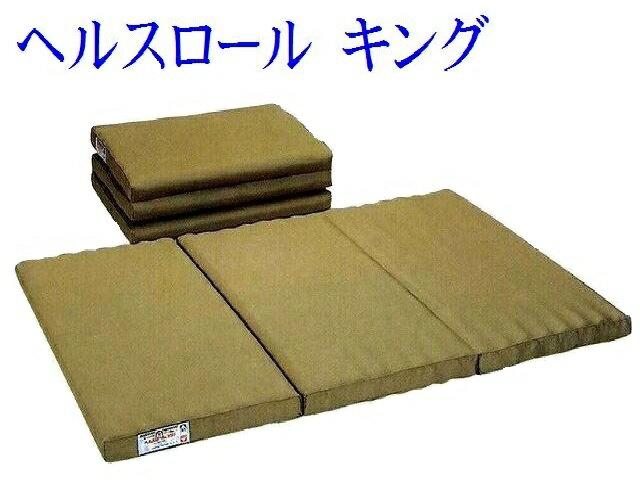 【レビュー特典】ヘルスロール キング セミダブルサイズ 日本ヘルス工業【送料無料】