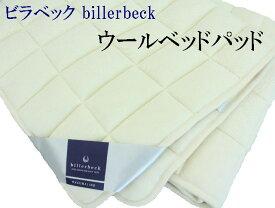 ビラベック billerbeck 羊毛 ウールベッドパッド シングルサイズ ドイツ【送料無料】