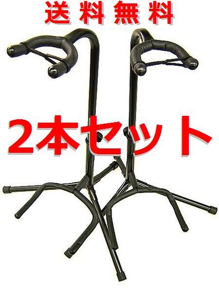 ARIA ギタースタンド GS-2003B 2本セット エレキギター、エレキベース、アコースティックギター兼用【送料無料】