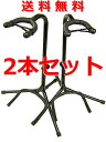 ARIA ギタースタンド GS-2003B 2本セット【送料無料】