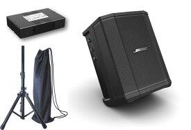 Bose S1 Pro system スピーカースタンドセット ボーズ ポータブルPAシステム 専用バッテリー付【新品】【送料無料】