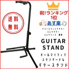 ARIA ギタースタンド GS-2003B エレキギター、エレキベース、アコースティックギター兼用 アリア【送料無料】【祝!楽天ランキング1位入賞】【あす楽】
