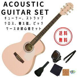 Legend by Aria FG-15/KWPK アコースティックギター初心者セット アリア ピンク アコギ 初心者【送料無料】