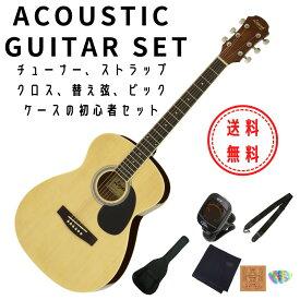 Legend by Aria FG-15/N アコースティックギター初心者セット アリア ナチュラル アコギ 初心者【送料無料】