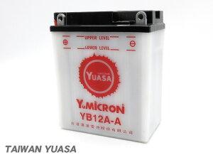 台湾ユアサバッテリー YUASA 12N12A4A-1(YB12A-A) 互換 FB12A-A ◆KZ750E[-82] KZ750HLTD/LTD/GP[-83] KZ750R L3/L4[-84] Z750スペシャル[KZ750P] Z750FX2/FX3[KZ750E] Z750LTD[KZ750H] Z750GP[KZ750P] エリミネーター400[ZL400/A1] EN400/TWIN[EN40