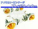汎用◆ブレットウィンカー■オレンジ4個SET◆ハーレー・アメリカン・ビンテージなどに!