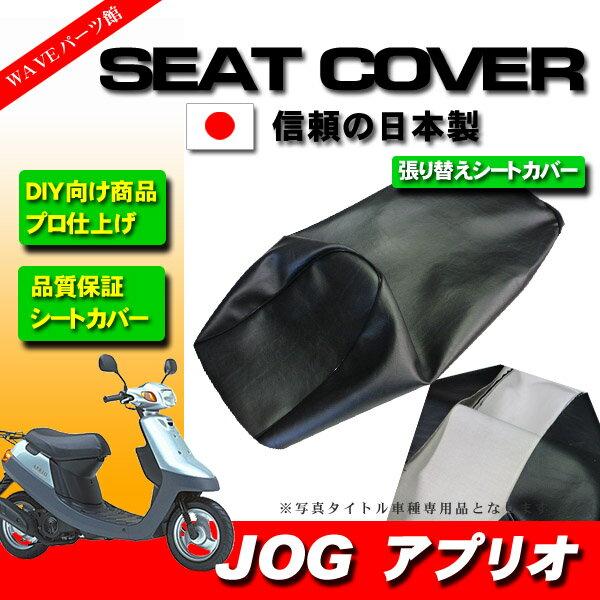 JOG ジョグアプリオ 4JP 4LV SA11車用 シートカバー 日本製 張り替えタイプ■原付 スクーター オートバイ