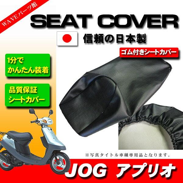 JOG ジョグアプリオ 4JP 4LV SA11車用 シートカバー 日本製■原付 スクーター オートバイ