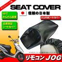 リモコンジョグ JOG SA16J用 シートカバー 黒 日本製■原付 スクーター オートバイ