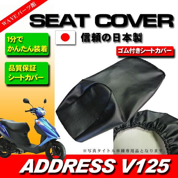 アドレスV125 V125G 2005年〜全年式OK! CF46 / CF4EA / CF4MA用 シートカバー 黒 日本製■原付 スクーター オートバイ