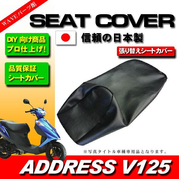 アドレスV125 V125G 2005年〜全年式OK! CF46 / CF4EA / CF4MA用 日本製 DIY シートカバー プロ仕様 張り替えタイプ■原付 スクーター オートバイ