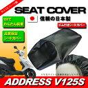 アドレスV125S 2010.08〜用 シートカバー 黒 日本製■原付 スクーター オートバイ