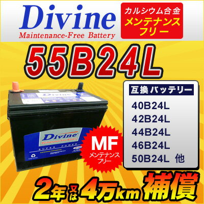 55B24L【新品・充電済み】 Divineバッテリー ◆マツダ デミオ ビアンテ ファミリア フェスティバ プレマシー