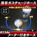 簡易版 カーエアコン R-134a HFC-134a ガス1缶おまけ付き + チャージホース セット◆メーター付きで安心♪