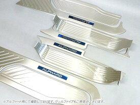 アルファード 30系 ◆ ステッププレート スカッフプレート ステンレス製 8点セット(160サイズ)