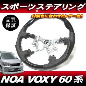 ノア ヴォクシィ NOA VOXY H16.08-H19.05 AZR60 AZR65◆スポーツ ステアリング 黒木目 ガングリップ パンチングレザー グリップ:濃いグレー