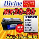 MF20-80【新品・充電済み】 Divineバッテリー ◆ ジャガー Xタイプ