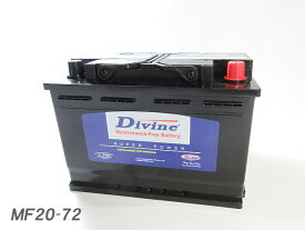 MF20-72【新品・充電済み】 Divineバッテリー ◆ BMW ミニ[R56] ミニクラブマン[R55] ミニコンバーチブル[R57]
