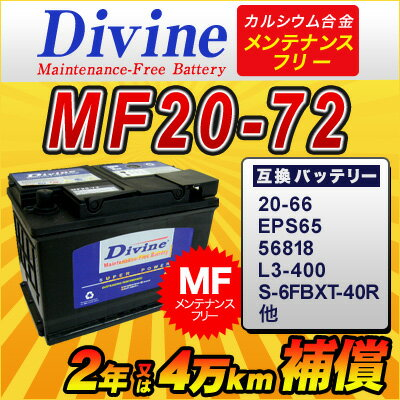 MF20-72【新品・充電済み】 Divineバッテリー ◆ ベンツ BENZ SLクラス リア用 SL350 SL500 SL600 SL55 SL63 [R230 R231]