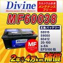 MF60038【新品・充電済み】 Divineバッテリー ◆ ベンツ BENZ SクラスS320 S350 S500 S600 S55[W140 W220] G...
