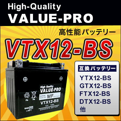 VTX12-BS(YTX12-BS)◆【新品・充電済み】 ValueProバッテリー ◆互換:グース350[NK42A] イントルーダークラシック400[VK54A/VK56A] ブルバード400[VK55A/VK57A]